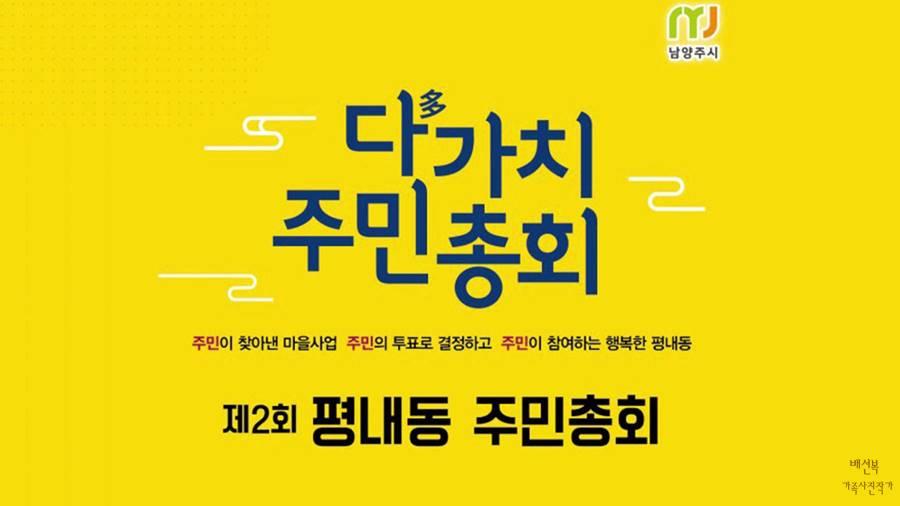 남양주 평내동 사진관 영상 주민자치회 총회 01014
